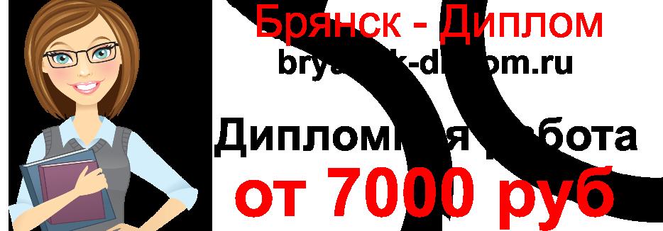 Заказать дипломную работу в брянске 6524